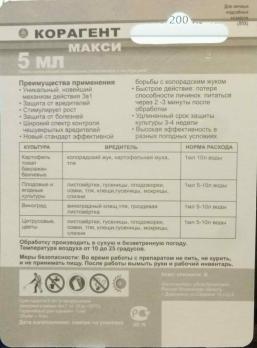 Корагент МАКСИ 5мл