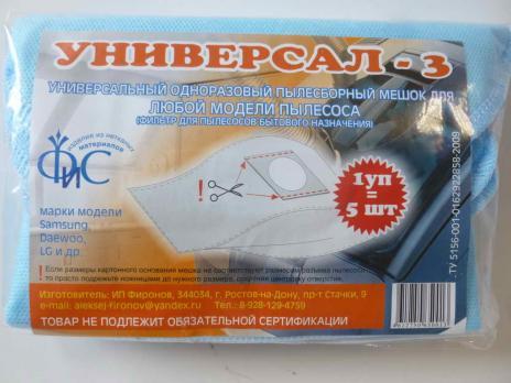Мешки для пылесоса 2х-слойные, 5шт\уп (30уп\кор) УЗ