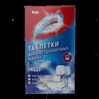 Таблетки 16шт для посудомоечных машин (1\15) Свежинка