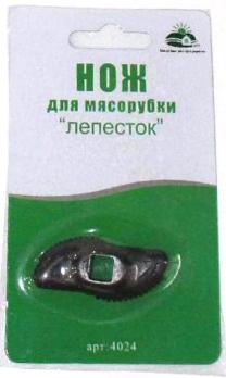 "Нож ""Лепесток"", для отечественных мясорубки"
