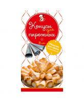 Трубочки для пирожных, конусные (1\3\50)