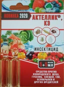 Актеллик КЭ 5мл+5мл, инсектицид (1\150)