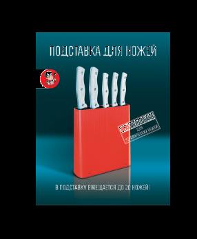 Подставка для ножей (1\6)