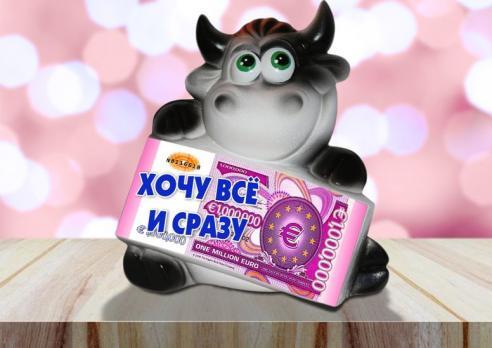 """Копилка Бык с деньгами """"Все и сразу"""""""
