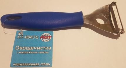 Овощечистка с подвижным ножом, НТ-0047G