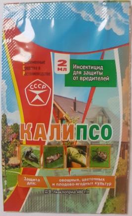 Калипсо 2мл, инсектицид (1\300) БелРеаХим