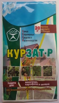Курзат-Р 20гр, фурингицид для защиты от болезней (1\100) БелРеаХим
