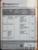 Караты Зеон 5+5 СУСПЕНЗИЯ, лямбда-цигалотрин (1\100)