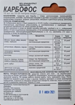 Карбофос 5+5мл (1\30)
