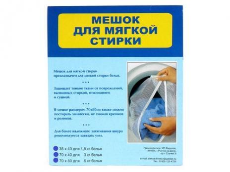 Сетка для мягкой стирки 1,5кг, 35х40 (1\80) ФИС