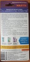 "МС 0804 Эпоксидный 2х компонентный СУПЕР-КЛЕЙ  ""МАСТИКС"