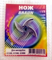 Нож для мясорубок Braun (1\30)  ЗИП