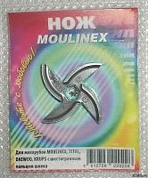 """Нож для мясорубок """"Moulinex"""" (1\30) ЗИП"""